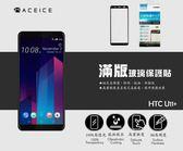 【台灣優購】全新 HTC U11+.U11 Plus 專用2.5D滿版鋼化玻璃貼 防刮抗油 防破裂