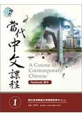 當代中文課程課本1