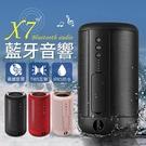 【防水功能!隨音而動】X7 TWS立體聲藍牙喇叭/音響/音箱(可串聯)