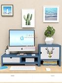 電腦顯示器屏增高架底座桌面鍵盤整理【奇妙商舖】