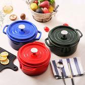 鑄鐵琺瑯湯鍋22CM加厚鑄鐵鍋搪瓷鍋生鐵炖鍋電磁爐通用igo 寶貝計畫