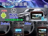 【專車專款】99~06年BENZ S系列W220 專用8吋觸控螢幕安卓多媒體主機*藍芽+導航+安卓*無碟八核心