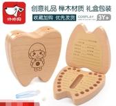 兒童乳牙紀念盒女孩乳牙盒男孩牙齒收納盒木制寶寶掉換牙齒保存盒 小明同學