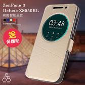 E68精品館 華碩 來電顯示 套 asus ZenFone 3 Deluxe ZS550KL 手機殼 手機皮套 休眠 喚醒 智能皮套
