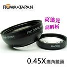 ROWAJAPAN【46mm】 0.45X 廣角鏡頭 針對JVC SD7攝影機專用