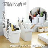 日式 多功能 儲物收納盒 縫隙櫃 附滾輪 (FL-082) 《生活美學》