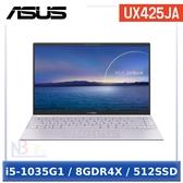 【限時促】 ASUS UX425JA-0232P1035G1 14吋 筆電 (i5-1035G1/8GDR4X/512SSD/W10)