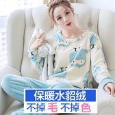 睡衣女秋冬季韓版珊瑚絨清新加厚保暖可愛學生法蘭絨套裝婥家居服 均一價498