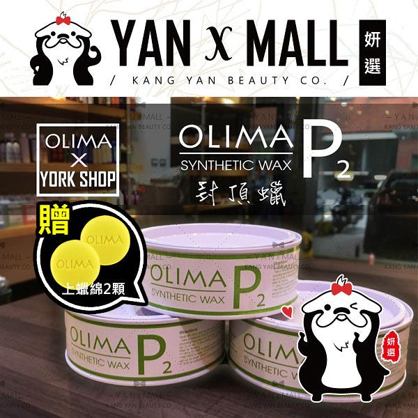 專業汽車機車美容DIY OLIMA P2 Synthetic Wax 封頂蠟 【妍選】