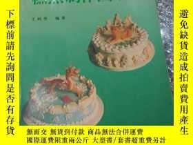 二手書博民逛書店罕見十二生肖糕點製作圖解Y116740 不祥 不祥 出版1995