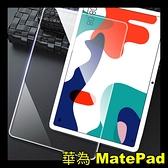 【萌萌噠】華為 HUAWEI MatePad (10.4吋) 超薄 9H 防爆 鋼化玻璃膜 高清防刮 防爆 螢幕玻璃膜 平板膜