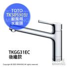 日本代購 空運 TOTO TKS05303J 廚房用 水龍頭 流理臺 流理台 水槽龍頭 省水 TKGG31EC後繼品