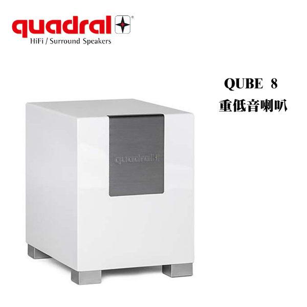 展示品5折出清! Quadral 德國 QUBE 8 白色鋼琴烤漆劇院重低音喇叭【公司貨+免運】