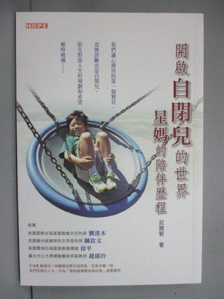 【書寶二手書T9/勵志_IEN】開啟自閉兒的世界:星媽的陪伴歷程_莊雅智