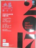 【書寶二手書T6/雜誌期刊_XCT】典藏讀天下古美術_2018/3_中國藝術品市場回顧