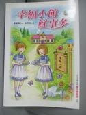 【書寶二手書T8/兒童文學_LDP】幸福小館鮮事多_蔡聖華