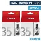 原廠墨水匣 CANON 2黑組合包 PGI-35 /適用 CANON iP100/iP100B
