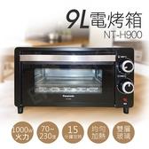 【國際牌Panasonic】9L電烤箱 NT-H900-超下殺