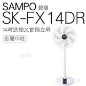 (結帳再折)SAMPO 聲寶 14吋DC節能立扇 SK-FX14DR (金屬中柱) 電風扇 DC節能扇