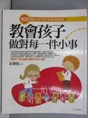 【書寶二手書T4/親子_YKX】教會孩子做對每一件小事_紀康保