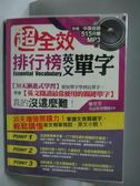 ~書寶 書T2 /語言學習_XEC ~超全效排行榜英文單字_ 附中英收錄500 分鐘MP3