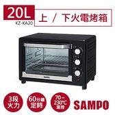 超下殺【聲寶SAMPO】20L上下火電烤箱 KZ-KA20