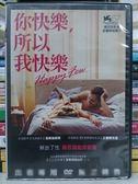 挖寶二手片-G16-032-正版DVD*電影【你快樂,所以我快樂】-瑪莉娜佛伊絲*艾羅蒂布雪*洛契迪森姆