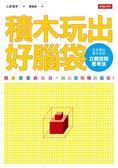 (二手書)積木玩出好腦袋:日本頂尖東大生的立體空間思考法