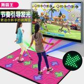 跳舞毯 舞霸王跳舞毯雙人電視接口跳舞機家用體感手舞足蹈跑步毯游戲機