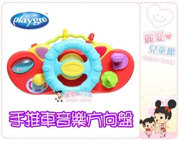 麗嬰兒童玩具館~澳洲Playgro-推車座椅玩具-手推車音樂方向盤