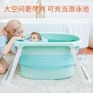 嬰兒洗澡盆 大號嬰兒洗澡盆 新生兒可坐躺通用多功能折疊兒童洗澡桶寶寶浴盆MKS 全館免運