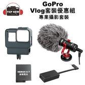 Vlog 攝影套組 GoPro AAMIC-001 麥克風轉接線 BOYA BY-MM1 麥克風 收音邊框架 副廠電池