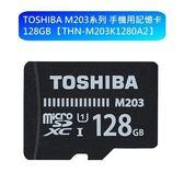 【新風尚潮流】TOSHIBA M203 Micro-SD 記憶卡 U1 128GB THN-M203K1280A2