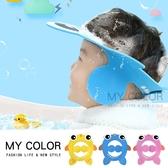 金魚 護眼 護耳 洗頭套 雙效 加寬防護 洗頭套 寶寶 遮耳 浴帽 頭罩 洗頭帽 幼兒 浴帽【L149】MY COLOR