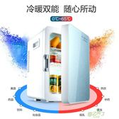20L小冰箱迷你小型家用車載冰箱單門式宿舍二人世界車家兩用