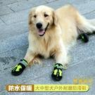 大狗鞋防水防滑耐磨透氣款狗鞋子防掉寵物鞋子【輕奢時代】