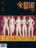 典藏:今藝術&投資 11月號/2019 第326期