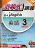 二手書R2YBb 12年國教《翰林版 國中教學式講義 英語3 教師用》佳音/翰林