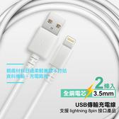 For iPhone Lightning 8 pin USB副廠傳輸充電線 2 條-可用 iPad pro 9.7吋/Air2/mini4/iPad4
