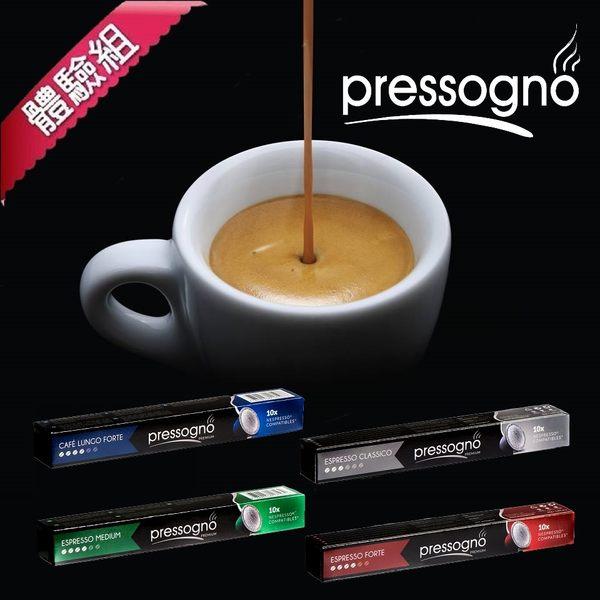 PSG-A 體驗組 Pressogno (8顆) Premium 系列 咖啡膠囊 ☕Nespresso機專用☕