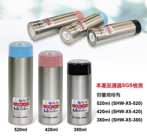 ★日本寶馬★316不鏽鋼保溫保冷杯(420ml) SHW-X5-420