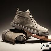 馬丁靴男高幫工裝加絨棉鞋中幫靴子英倫風【左岸男裝】