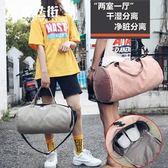 健身包女運動包訓練包瑜伽包獨立鞋位旅行袋短途行李背包潮 魔法街