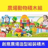 農場動物積木組 玩具 積木 動物玩具