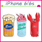 Apple iPhone6/6s 4.7吋 Plus 5.5吋 美式歐風食物造型背蓋 惡搞手機殼 矽膠保護套 龍蝦手機套 奶昔保護殼