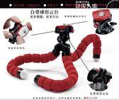 三腳架 富圖寶RM-100手機三腳架八爪魚便攜迷你微單相機支架八抓魚三角架 數碼人生
