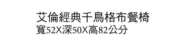【森可家居】艾倫經典千鳥格布餐椅 7JX248-3