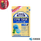 【海洋傳奇】【日本出貨】小林製藥 EPA  DHA  α-亞麻酸 高純度魚油錠 30日/180粒 日本必買