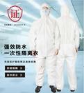防塵服防護服防水全身隔離衣防感染防護衣工作服 道禾生活館