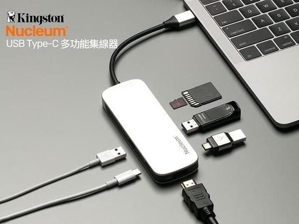 【免運費+特販↘】金士頓 HUB 集線器 Nucleum USB Type-C 7合一 HUB 集線器X1【Type-C/MAC 筆電裝置】